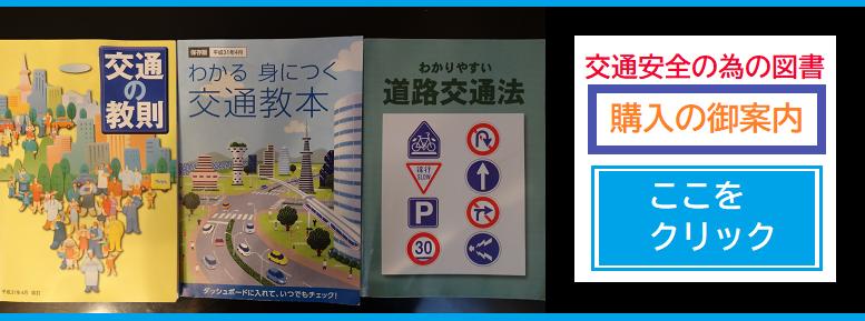 全日本交通安全協会の【図書・教材】へ